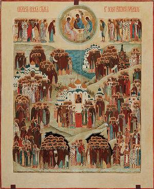 Собор Русских святых. 1934 г.