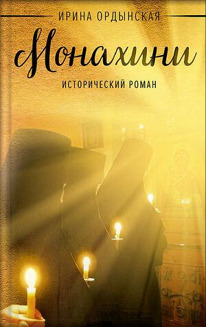 Монахини : исторический роман / И.Н. Ордынская. — Москва : Вольный Странник, 2020. — 352 с. : ил. ISBN 978-5-00178-024-3