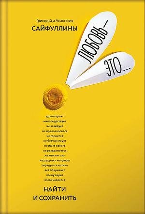 Любовь — это… Найти и сохранить : Пособие для самостоятельной подготовки к созданию счастливой семьи один раз на всю жизнь / Г. П. Сайфуллин, А. В. Сайфуллина. — Москва : Вольный Странник, 2021. — 288 с. : ил. — (Любовь. Семья. Счастье). ISBN 978-5-00178-040-3