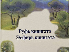 Ruth and Esther published in Siberian Yakut language