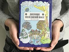 Дневник на Великий пост для детей и подростков