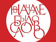 В Российском православном университете прошел заключительный этап VIII олимпиады школьников «В начале было Слово…»