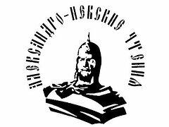 В Пскове состоятся XII Международные Александро-Невские чтения