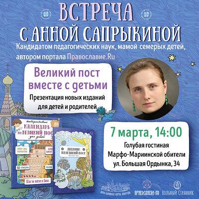 Великий Пост вместе с детьми: приглашаем на встречу с Анной Сапрыкиной и ждём ваших вопросов!