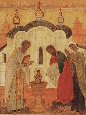 Крещение преподобномученика Корнилия