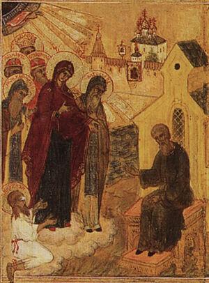 Явление Богородицы с преподобными Корнилием и Антонием старцу Дорофею