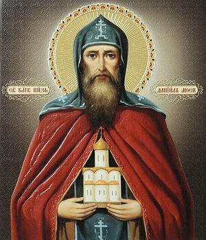Святой благоверный Великий князь Даниил Московский