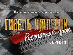 Гибель империи. Российский урок. <br>1-я серия
