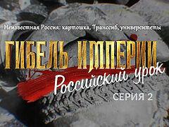 Гибель империи. Российский урок. <br>2-я серия