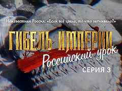 Гибель империи. Российский урок. <br>3-я серия