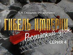 Гибель империи. Российский урок. <br>4-я серия