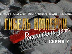 Гибель империи. Российский урок. <br>7-я серия