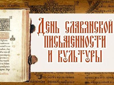 Председатель Патриаршего совета по культуре принял участие в совещании по вопросам о подготовке и проведению празднования Дня славянской письменности и культуры в 2021 году