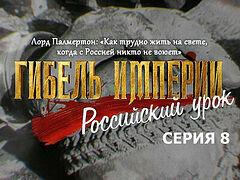 Гибель империи. Российский урок. <br>8-я серия