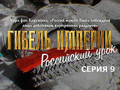 Гибель империи. Российский урок. <br>9-я серия