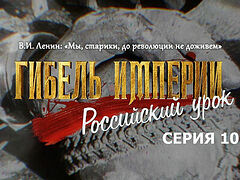 Гибель империи. Российский урок. <br>10-я серия