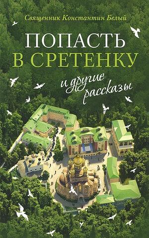 «Попасть в Сретенку», книга священника Константина Белого