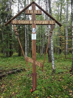 Photo: pominovenie-vyatlag.blogspot.com