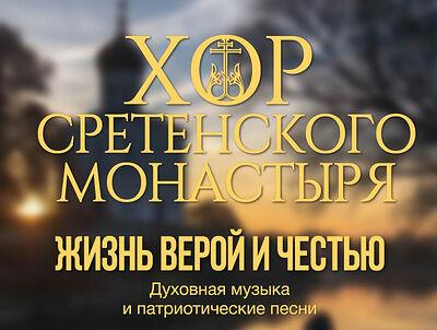 Хор Сретенского монастыря представляет программу «Жизнь верой и честью»