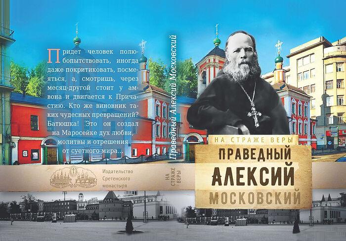 Άγιος και Δίκαιος Αλέξιος της Μόσχας / Συγγραφέας. Ο. Λ. Ροζνιόβα. - Μ .: Εκδοτικός οίκος τής Μονής Σρέτενσκυ, 2016. - 144 σελ.