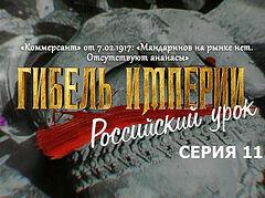Гибель империи. Российский урок. <br>11-я серия