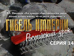 Гибель империи. Российский урок. <br>14-я серия