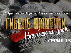 Гибель империи. Российский урок. <br>15-я серия