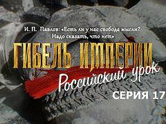 Гибель империи. Российский урок. <br>17-я серия