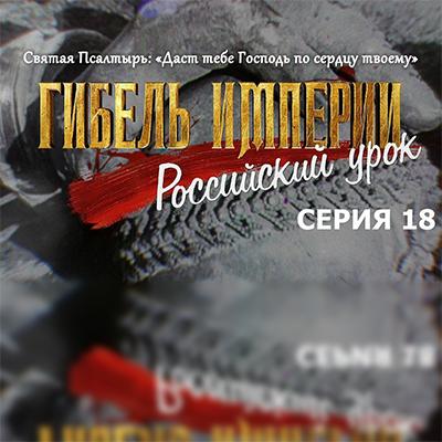 Гибель империи. Российский урок. 18-я серия