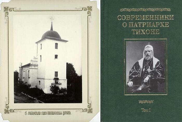 Слева – Люблинский Спасо-Преображенский собор, где служил епископ Тихон. Фото 1891 года. Справа – первый том книги «Современники о патриархе Тихоне»