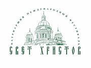 Определены участники Патриаршего международного фестиваля русской духовной музыки «Свет Христов»
