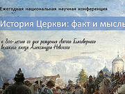 В Московской духовной академии прошла ежегодная конференция «История Церкви: факт и мысль»