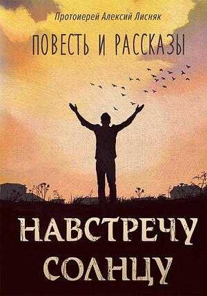 «Навстречу солнцу», книга протоиерея Алексия Лисняка