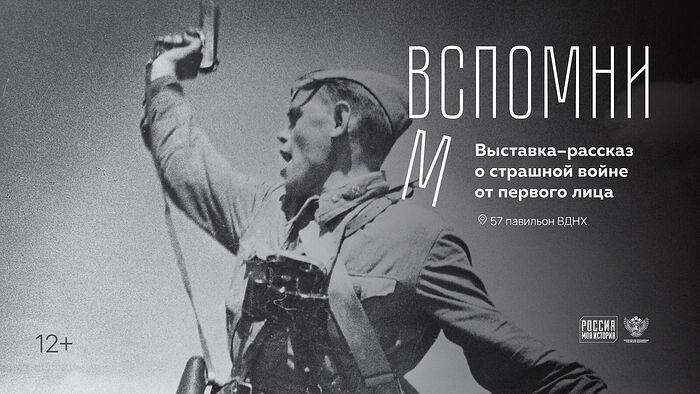 «Россия — моя история» запускает авторскую мультимедийную выставку «Вспомним» в 23 регионах России