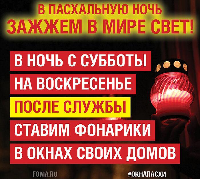 Журнал «Фома» инициирует проведение акции #окнаПасхи в Пасхальную ночь