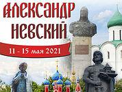 С 11 по 15 мая пройдет V Международный православный детско-юношеский хоровой фестиваль «Александр Невский»