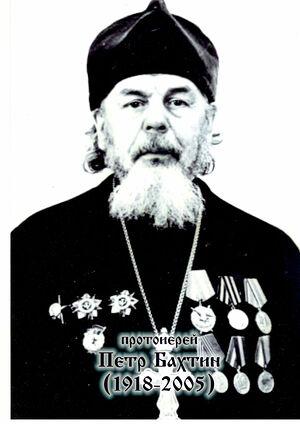 Archpriest Pyotr Bakhtin