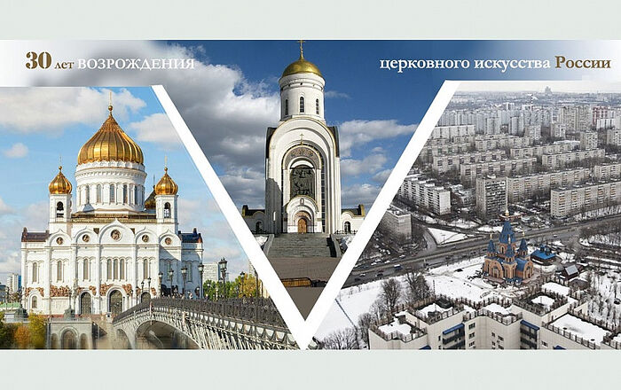 В Москве пройдет конференция «Тридцать лет возрождения церковного искусства в России»