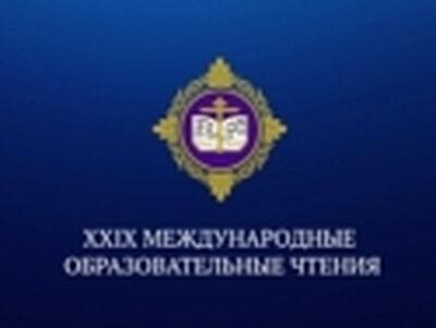 В ТАСС состоится пресс-конференция, посвященная заключительному этапу XXIX Международных образовательных чтений