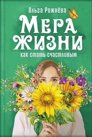 «Мера жизни. Как стать счастливым», книга Ольги Рожневой