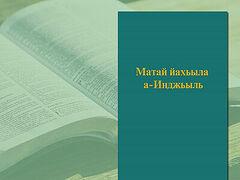 Gospel of Matthew published in Caucasian Abaza language