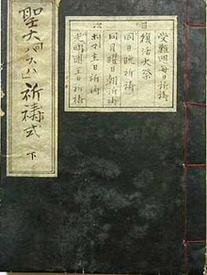 Το χειρόγραφο τετράδιο με το κείμενο της ιερής ακολουθίας της Αναστάσεως (1903)