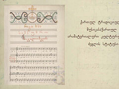 Georgian Church music declared object of intangible cultural heritage (+VIDEO)