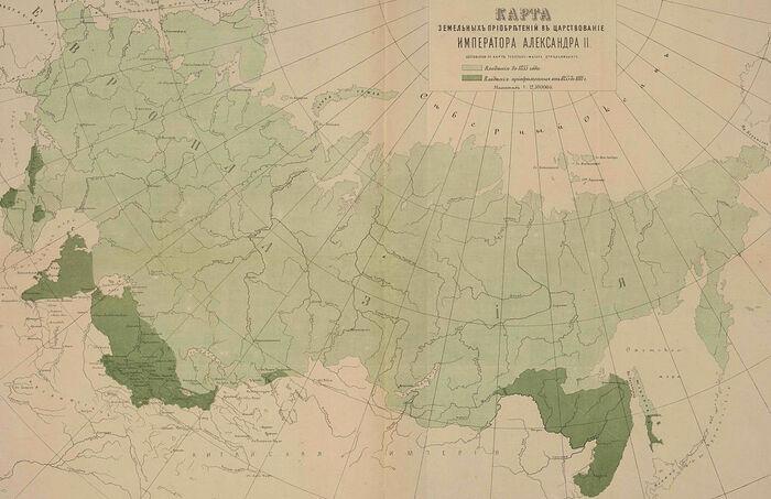 Карта земельных приобретений в царствование Императора Александра II