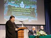 В Санкт-Петербурге прошла конференция «Святой Александр Невский. Вопросы канонизации и церковного почитания»