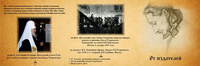 Буклет CD-диска с записью концерта памяти П. А. Флоренского