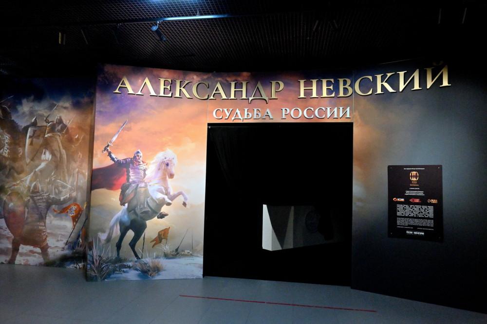 Вход на выставку «Александр Невский. Судьба России»
