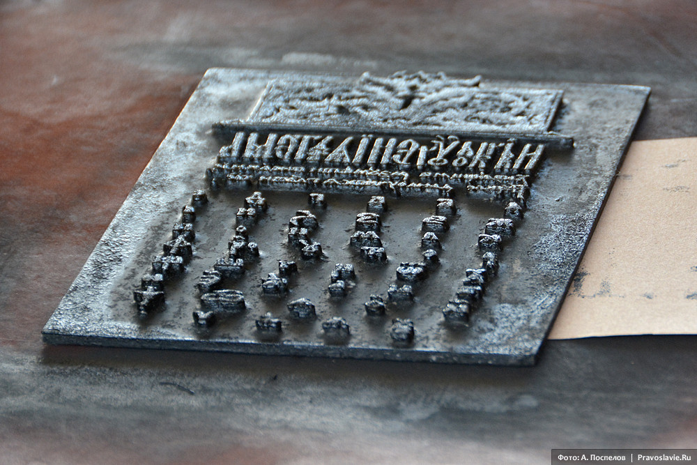 Матрица со славянским алфавитом