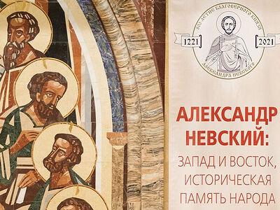 Итоговый документ XXIX Международных образовательных чтений «Александр Невский: Запад и Восток, историческая память народа»