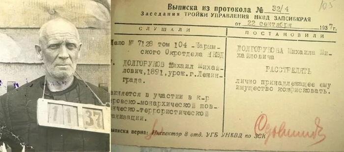 Репрессированный князь Долгоруков